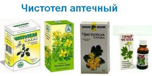 Чистотіл з аптеки