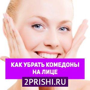 Як прибрати комедони на обличчі