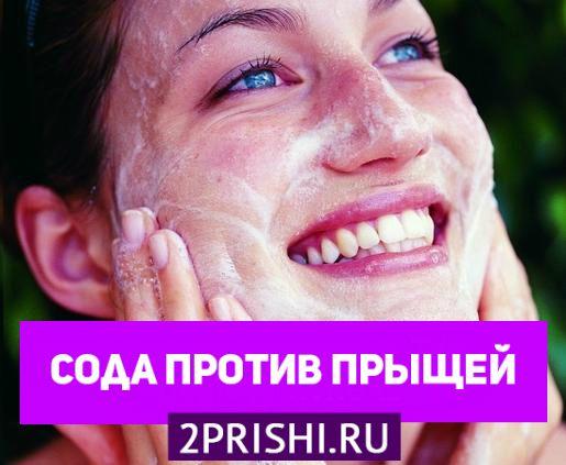 Які бувають маски з соди проти прищів на обличчі