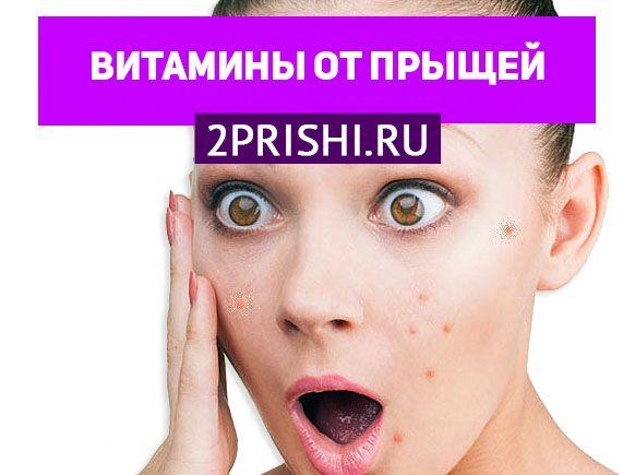 Які вітаміни в таблетках покращують шкіру обличчя і допомагають позбавиться від прищів