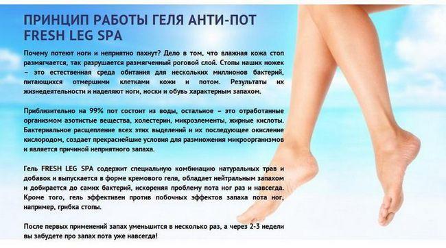 Fresh Leg Spa